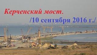 кРЫМСКИЙ МОСТ 10 СЕНТЯБРЯ 2017