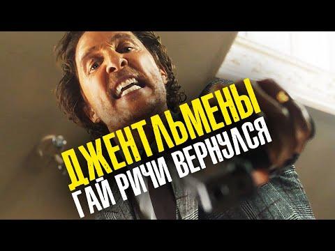 ДЖЕНТЛЬМЕНЫ (2020) ГАЙ РИЧИ ВЕРНУЛСЯ! ОБЗОР ФИЛЬМА