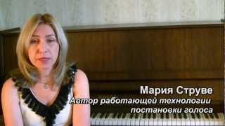 Уроки вокала. Мария Струве интенсивный курс вокала
