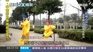 空中飄浮騙信徒 揭露麻原彰晃「障眼法」|三立新聞台