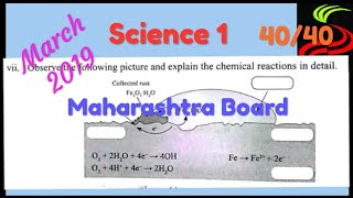 SSC Science New Syllabus Board Sample Paper || SSC Board Exam March 2019 || Science Part 1