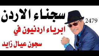 د.اسامة فوزي # 2479 - مواطنون اردنيون ابرياء تختخوا في سجون عيال زايد