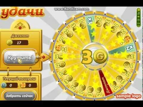 аватария как выиграть золото в колесе удачи джекпот