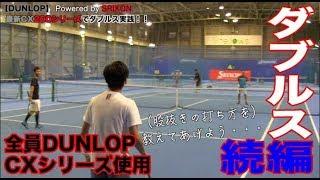 【Fukky'sインプレ】DUNLOP 全員CX200シリーズでダブルス実践!!(2ndセット)