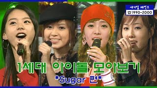 Sugar Stage Compilation