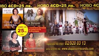 ПОРЪЧАЙТЕ НОВИЯ АЛБУМ НА ГУНА ИВАНОВА, ИВА И ВЕЛИСЛАВА + БОНУС 3 CD