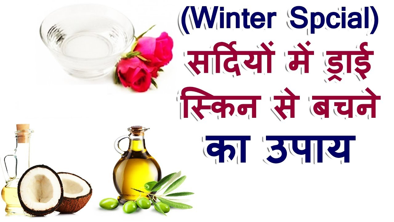Home Made Remedies For Dry Skin In Hindi