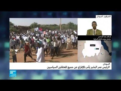 عن إطلاق سراح المعتقلين السياسيين في السودان