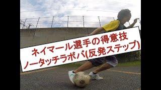 ネイマール選手が多用するフェイント技 ノータッチラボバ(反発ステップ) Neymar