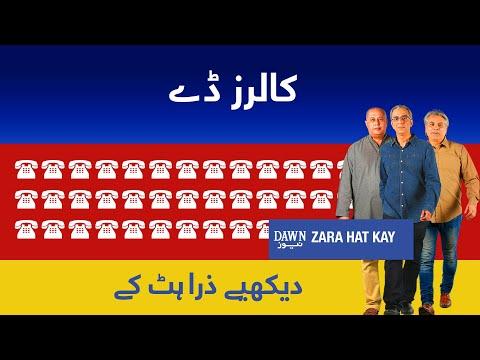 Zara Hut Kay on Dawn News   Latest Pakistani Talk Show   Page - 4