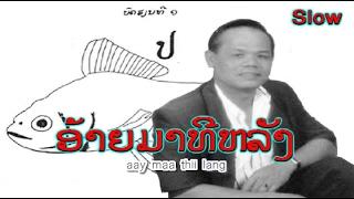 ອ້າຍມາທີຫລັງ  -  ຮ້ອງໂດຍ :  ກ. ແກ້ວກ່ຳພ້າ  -  Kor Keokampha  (VO) ເພັງລາວ ເພງລາວ เพลงลาว lao song