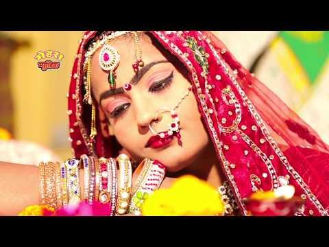 आखातीज स्पेशल सांग # DJ पर बाराती नाचे जोर का # Superhit Rajasthani Vivah Song 2018 - HD VIDEO