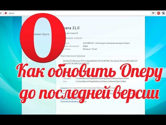 Как обновить оперу до последней версии: обновляем браузер Опера