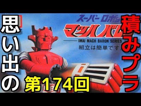 174 マッハバロン    『IMAI スーパーロボット マッハバロン』