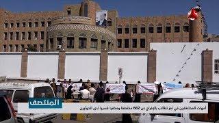 أمهات المختطفين في تعز تطالب بالإفراج عن 662 مختطفا ومخيا قسريا لدى الحوثيين