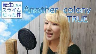 Another colony / TRUE【転生したらスライムだった件】(アニメ主題歌) - cover【Nanao】歌ってみた