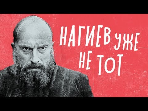 НЕПРОЩЕННЫЙ - обзор фильма.  Дмитрий Нагиев в роли Виталия Калоева.