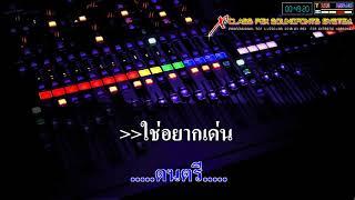 เทวดาเดินดิน - แจ้ ดนุพล แก้วกาญจน์ [ X Class Audio sound.xsf Cover]