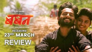बबन   Baban(2018) Official Review   Chitr...
