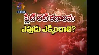 Low Platelet Count | Sukhibhava | 27th May 2018 | Full Episode | ETV Andhra Pradesh