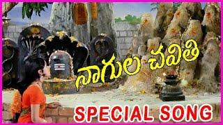 Nomu Pandinchava Swamy Video Song || Nagulachavithi Special Song -  Nomu Telugu Hit Songs