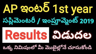 AP Inter 1st year Supplementary Results 2019| How to check AP Inter 1st year Supply Results 2019