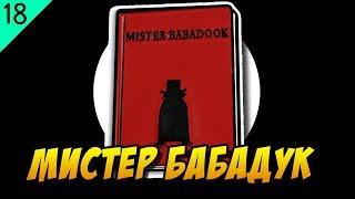 Дело #18: Мистер Бабадук - книга из фильма «Бабадук» (описание, способности)