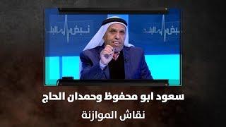 سعود ابو محفوظ وحمدان الحاج - نقاش الموازنة