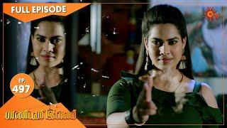 Pandavar Illam - Ep 497   13 July 2021   Sun TV Serial   Tamil Serial