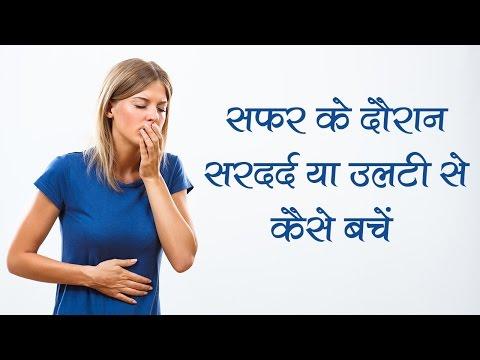 सफ़र के दौरान सरदर्द या उलटी से कैसे बचें | motion sickness treatment | travel sickness