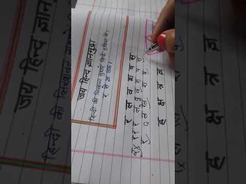 हिन्दी की लिखावट सुधारें सिर्फ 5 मिनट में ।र से ज्ञ तक।