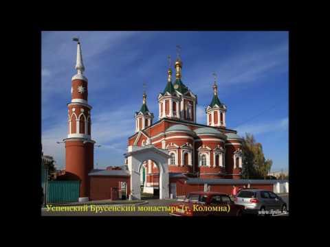 Храмы, церкви и монастыри Коломны