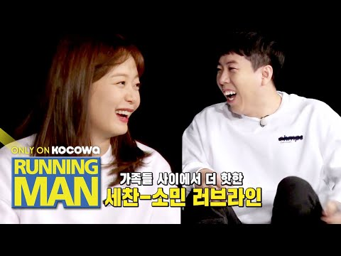 Are You Worried About So Min, Se Chan? [Running Man Ep 490]