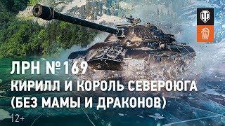 ЛРН №169. Кирилл и Король СевероЮга (без мамы и драконов)