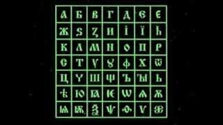 Славянская буквица