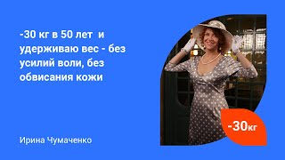 Ирина Чумаченко в 52 года похудела на 30 кг