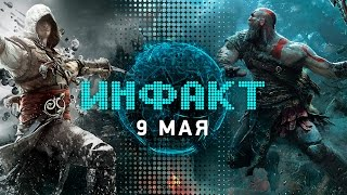 Инфакт от 09.05.2017 [игровые новости] — Assassin's Creed: Origins, God of War, Quake Champions…