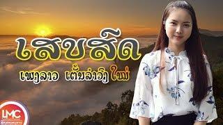 เพลงลาวม่วนๆ, ລວມເພງລາວເສບສົດມ່ວນໆ 2019, เสบสด, ເສບສົດ ລໍາວົງລາວ, ເສບສົດສາວໄຊທານີ | Laos Music 2018