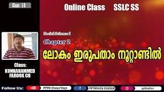 PPTMYHSS online class/SSLC SOCIAL SCIENCE/ലോകം ഇരുപതാം നൂറ്റാണ്ടില്