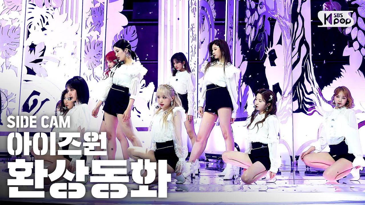 [사이드캠4K] 아이즈원 '환상동화' (IZ*ONE 'Secret Story of the Swan' Side FanCam) | @SBS Inkigayo_2020.6.21