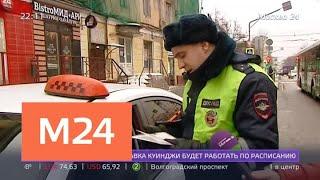 Смотреть видео В Москве разгорается война между дорожной инспекцией и таксистами - Москва 24 онлайн