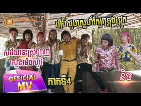 Phim Ca Nhạc Hài Khmer 2019 - Neay Jerm - សម័យនេះស្រលាញ់ស្មោះម៉េចស្ទាវ - និច ( Full MV ) Part 4 (5:03 )