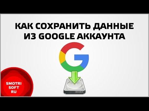 Как сохранить все данные из Google Аккаунта