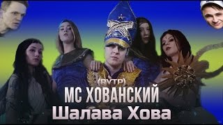 МС ХОВАНСКИЙ - SHALAVE HOVA (AVE HOVA) RYTP