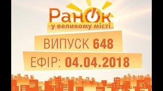 Утро в Большом Городе - Выпуск 648 - 04.04.2018