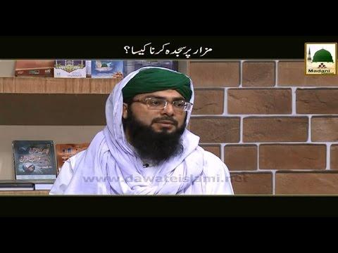 mazar-par-sajda-karna-kaisa-mufti-hassan-attari