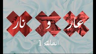 🔞 ﻋﺎﺭ ﻭ ﻧﺎﺭ - الجنس في تونس