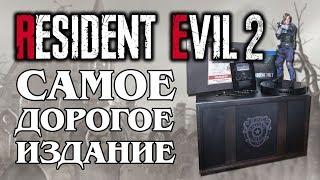 Самое дорогое издание Resident Evil 2
