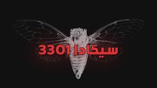 سيكادا 3301 📵- سر اخطر و أذكى منظمة على الانترنت !!