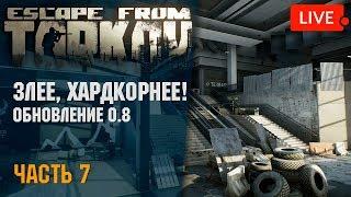 Escape from Tarkov - Злее, Хардкорнее! Обновление 0.8 в Таркове.